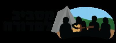 מסביב למדורה - לוגו